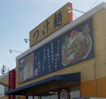 Blog_20091123_syoujin_1